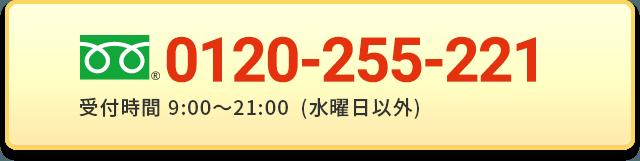 0120-255-221