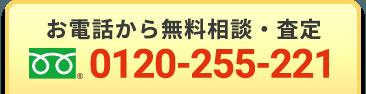 お電話から無料相談・査定 0120-255-221