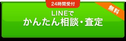 LINEでかんたん相談・査定